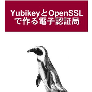 [Sample][電子書籍版] YubikeyとOpenSSLで作る電子認証局