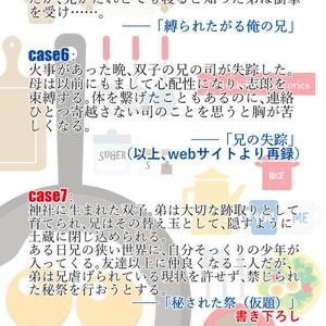 双子BL短編集【クリックポスト版・送料込み】