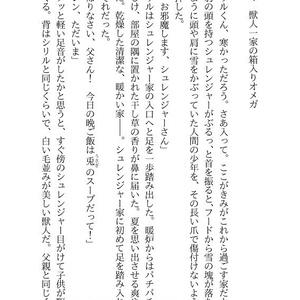 獣人一家の箱入りオメガ【あんしんBOOTHパック版・送料別】