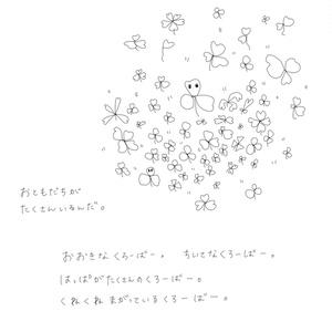ヒーリングぬりえ絵本「くろーばー」【DL版】