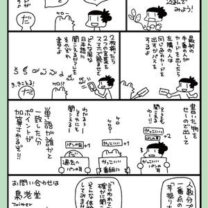 ホッタイモイジンナ【イベント限定販売】