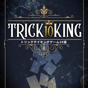 Trick10King【送料含む】