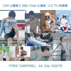 まゆう C94 写真集「FREE CAREFREE」