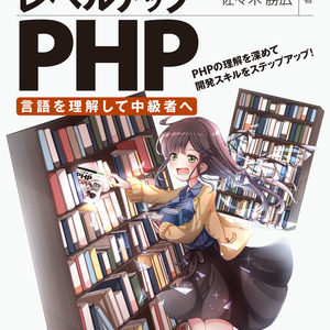 【ダウンロード版(PDF)】レベルアップPHP ~言語を理解して中級者へ~
