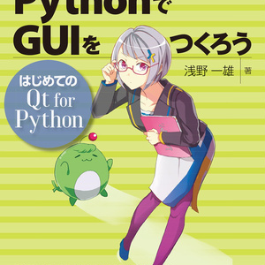 【ダウンロード版(PDF)】PythonでGUIをつくろう─はじめてのQt for Python