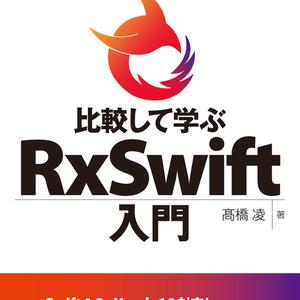 【ダウンロード版(PDF)】比較して学ぶRxSwift入門