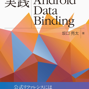 実践 Android Data Binding