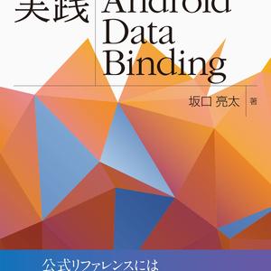 【ダウンロード版(PDF)】実践 Android Data Binding