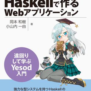 Haskellで作るWebアプリケーション