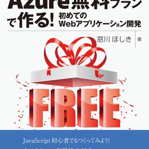 Azure無料プランで作る!初めてのWebアプリケーション開発