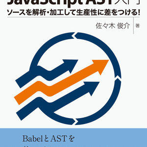 【ダウンロード版(PDF)】JavaScript AST入門