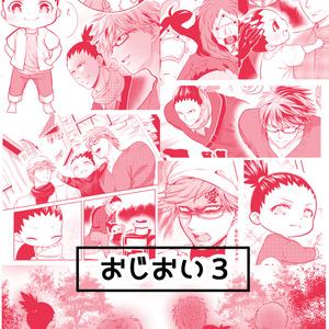 【シカダイ・我愛羅・カンクロウ中心】OJIOI3(再録+描き下ろし)