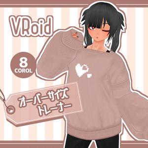 【VRoid用】オーバーサイズトレーナ―