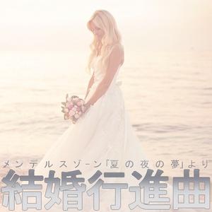 結婚行進曲 (メンデルスゾーン) 著作権フリーBGM