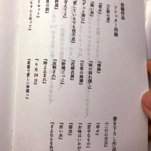 ディテプロ140字SS vol.1