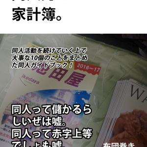 【無料版】同人誌の家計簿。