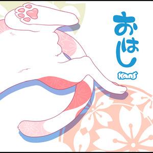 【委託】kani オリジナルCD 「おはし」