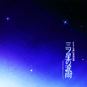 音楽朗読劇「三ツ星の涙雨」オリジナルサウンドトラック
