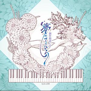 創作朗読CD「夢のてのひら」