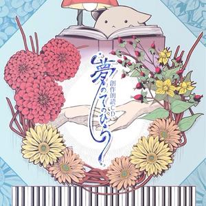 創作朗読CD「夢のてのひら」セット