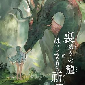 裏切りの龍とはじまりの祈姫