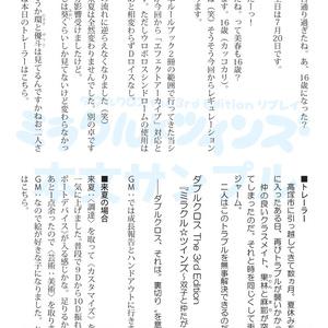 ミラクル☆ツインズ~双子と仲たがいフレンズ