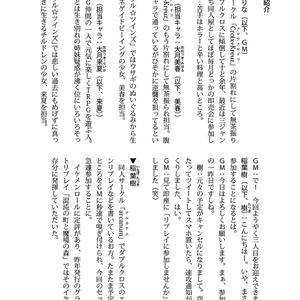 ミラクル☆ツインズ~双子と終わらないアミューズメント