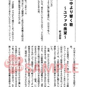 大竹みゆキャラ非公式アンソロジー「DearPrim」