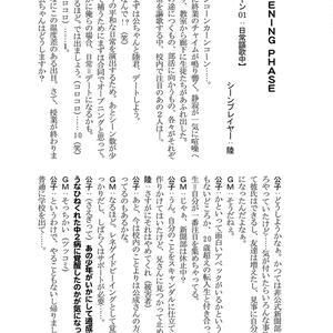 蟻田公子の事件簿