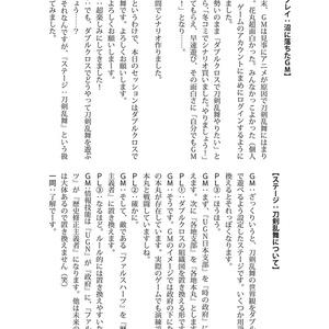 DX×刀剣乱舞リプレイ「砕け散る絆」
