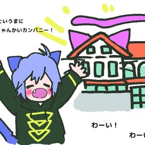 A3!/絵本「ねこねこ さんかく だれのみみ ?」(三角メイン)