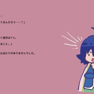 魔入間/絵本「あわになんて させません!」(アズイル)