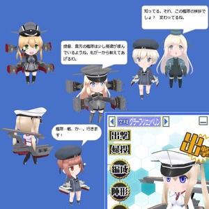 艦ます3D~第5艦隊~