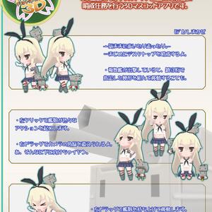 艦ます3D 体験版 「駆逐艦 島風」