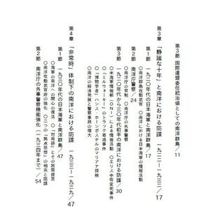 椰子の木陰の暗闘-委任統治領南洋群島における日本の防諜:1922-1939