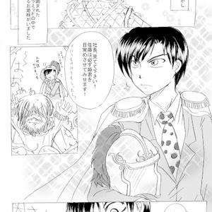 【合同誌】松下様と不思議な仲間(げぼく)
