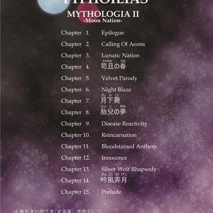 MYTHOLOGIA II -Moon Nation- (DL版)