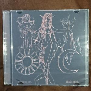神話の斷章(CD送料込)