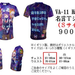 VA-11 Hall-A 名言Tシャツ(Sサイズ)