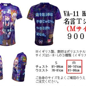 VA-11 Hall-A 名言Tシャツ(Mサイズ)