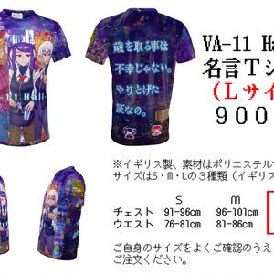 VA-11 Hall-A 名言Tシャツ(Lサイズ)