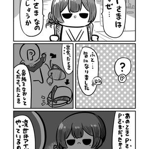 放課後なんばーわんっ!!電子書籍版