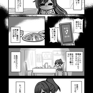 あんてぃーかばりすごか5(電子書籍版)