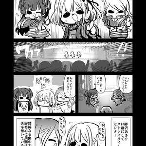 【5/26新刊】ストレイライト本「ストレイバースト」