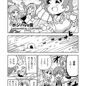 本田未央合同誌ミツミツミツボシ