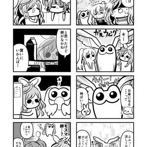 幽谷霧子のシルエットはモスマンに似ている -あんてぃーかばりすごかEX-
