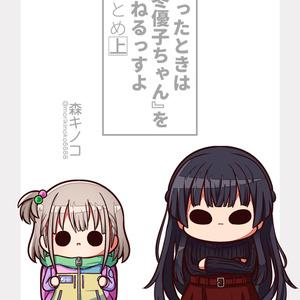 【C97・電子版】困ったときは『冬優子ちゃん』を訪ねるっすよ まとめ上