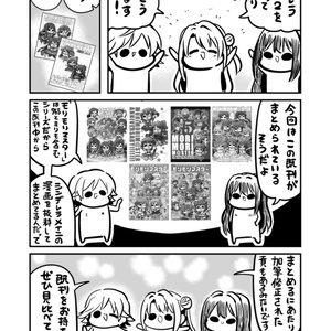 MORIMORI CINDERELLA -総集編2-