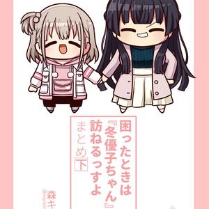 【エアコミケ2】困ったときは『冬優子ちゃん』を訪ねるっすよ まとめ下