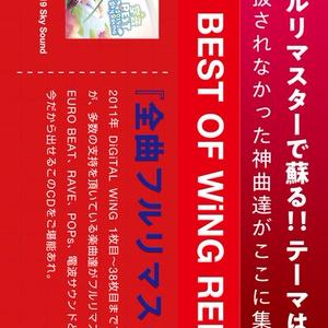 20200322発売開始:裏 BEST OF WiNG RED+裏 BEST OF WiNG BLUEセット(BOOTH限定『特性クリアファイル』おまけ付きセット)先着数有り
